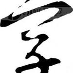 Vad är ett kinesiskt tecken?